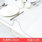 軟塑料玻璃PVC桌布防水防燙防油免洗透明餐桌墊水晶板【步行者戶外生活館】