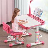 法蘭芭比兒童學習桌兒童書桌可升降小學生寫字桌學習桌椅組合套裝【帝一3C旗艦】YTL
