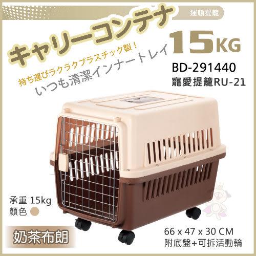 *KING WANG*寵愛物語《寵愛運輸籠RU23》航空外出籠/ 耐摔耐磨耐重40kg (附底盤+輪子)