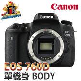 【24期0利率】CANON EOS 760D 單機身 彩虹公司貨 760D BODY