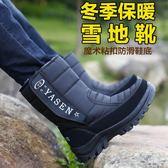 雪靴  冬季雪地靴防水男靴短靴加絨加厚保暖戶外棉鞋防滑