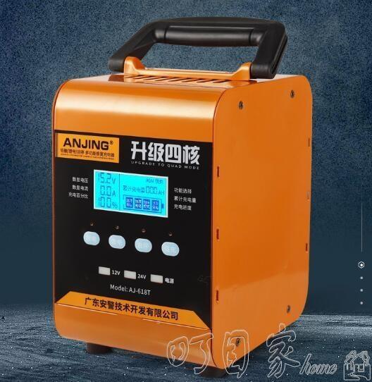 汽車電瓶充電器12v24v大功率摩托車蓄電池充電機多功能智慧通用型【快速出貨】