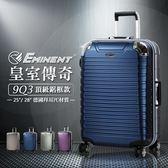 《熊熊先生》深鋁框行李箱 EMINENT萬國通路28吋9Q3旅行箱大輪組