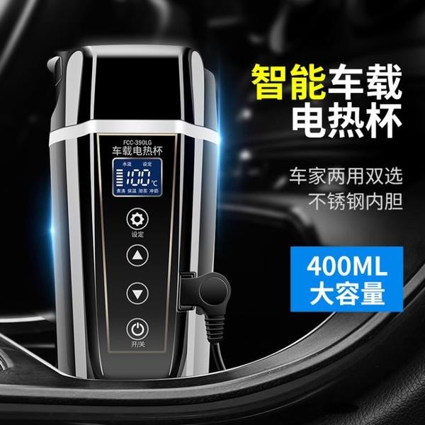 車載水杯加熱智慧保溫電熱杯汽車用熱水器燒水壺12V24V通用開水杯 陽光好物
