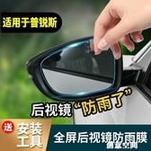 適用豐田普銳斯專用后視鏡防雨貼膜全屏倒車反光鏡防水霧防炫目膜 創意新品