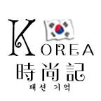 Korea時尚記