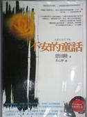 【書寶二手書T1/一般小說_HBH】不安的童話_熊谷奈苗