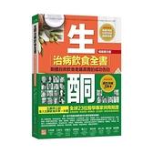生酮治病飲食全書(暢銷慶功版)(酮體自救飲食者最真實的成功告白)