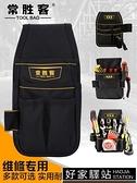 常勝客 工具腰包多功能維修工具袋小號加厚帆布電工腰帶工具包