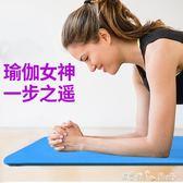 飛健加寬瑜伽墊加厚女士初學者10mm防滑無味健身墊瑜伽墊瑜珈墊 igo 「潔思米」