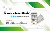 【NS】奈米銀離子 高效抗菌口罩 50入(成人兒童小孩防霾空汙防塵防霧霾面罩PM2.5)