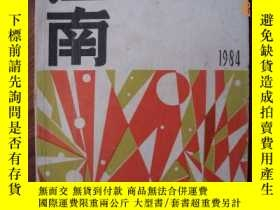 二手書博民逛書店罕見江南【復刊號】(大型文學期刊}Y25143