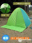 帳篷 小巧自動速開沙灘帳篷 防曬遮陽帳篷 雙人海邊沙灘更衣帳篷草地帳