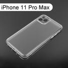 【Dapad】磨砂玻璃殼 iPhone 11 Pro Max (6.5吋)