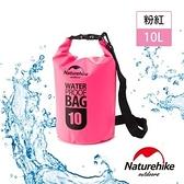 Naturehike 500D戶外超輕量防水袋 收納袋 漂流袋10L粉紅