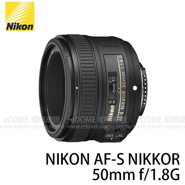NIKON AF-S 50mm F1.8 G 大光圈人像鏡 (24期0利率 免運 國祥公司貨) NIKKOR AFS F1.8G 定焦鏡頭