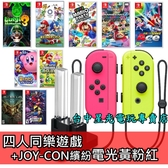 NS Switch 超級瑪利歐兄弟U/派對/路易吉洋樓3+JOY-CON 電光黃粉紅+充電座【台中星光電玩】