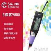 漢王掃描筆漢王E摘客V800帶觸摸屏手寫識別漢王翻譯筆YXS 交換禮物