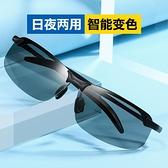 偏光夜視鏡感光變色太陽鏡男司機駕駛鏡墨鏡日夜兩用開車專用眼鏡 初色家居館