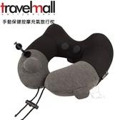 【A Shop】 Travelmall 手動保健按摩充氣枕 旅行枕