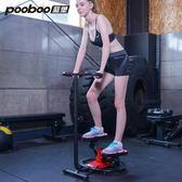 藍堡家用靜音瘦腿扶手踏步機登山腳踏機扭腰盤健身器材  魔法鞋櫃  igo