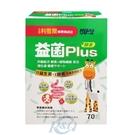 小兒利撒爾 益菌plus 70包/盒 (實體簽約店面) 專品藥局【2012149】