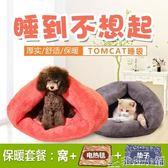 寵物窩 TOMCAT貓咪狗狗窩冬季加厚保暖沙發床寵物貓狗睡袋泰迪英短貓狗窩   非凡小鋪igo