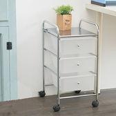 三層塑膠收納櫃 可移式抽屜收納箱 活動櫃【YV2978】快樂生活網