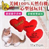 *KING WANG*[2支組530元含運]Yeowww! 美國100%天然有機瘋狂貓心型包