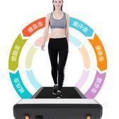跑步機 可折疊家用款非平板跑步機靜音小型智慧 JD 晶彩生活