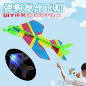 飛盤 新奇特發光DIY拼裝彈射飛機飛劍兒童玩具 寶貝計畫