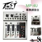 (MP-4U)BEST調音台.USB/AVX播放.舞台或外場混音使用
