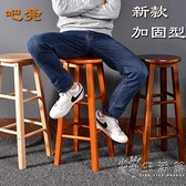 實木高腳凳簡約北歐奶茶店拍照吧台椅家用復古圓櫈子酒吧椅梯凳WD 小時光生活館