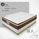 ♥ADB Joanne喬安H1乳膠2000獨立筒床墊 單人3.5尺 150-51-A 床墊 獨立筒 單人床墊 多瓦娜