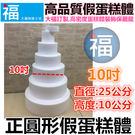 假蛋糕體[10吋][圓形] 台灣製造保麗...