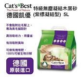 德國凱優Cat's Best-特級無塵凝結木屑砂(紫標凝結型) 5L/2.5kg