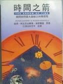 【書寶二手書T2/科學_LBB】時間之箭_彼得柯文尼