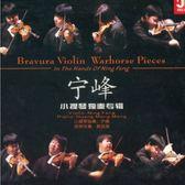 【停看聽音響唱片】【CD】寧峰:小提琴獨奏專輯