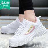 運動鞋 超火老爹鞋女韓版厚底小白鞋百搭皮面學生跑步鞋純白色 df11726【大尺碼女王】