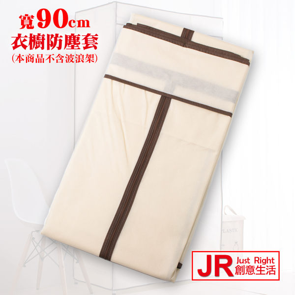 【JR創意生活】加厚款 米白色 衣櫥專用布套 90*45*180cm 不織布 衣櫥防塵套(只有布套)
