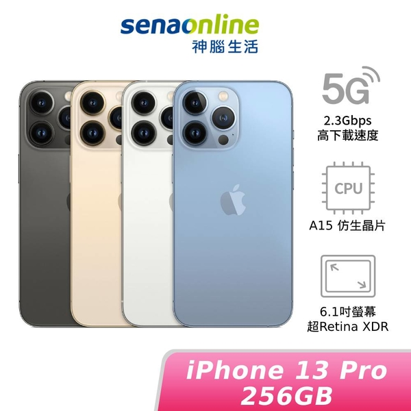 APPLE iPhone 13 Pro 256G 新機預約 神腦生活