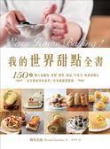 (二手書)我的世界甜點全書:150道超人氣麵包‧蛋糕‧餅乾‧甜品‧巧克力‧無蛋奶點心..