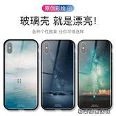 iphonex手機殼蘋果 易樂購生活館