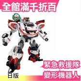 【白色機器人 二代】空運日版 TOMICA 多美卡 變形機器人 機動救急警察 緊急救援隊【小福部屋】