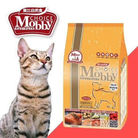 ☆國際貓家☆Mobby 莫比自然食-鱒魚+馬鈴薯愛貓無穀配方-1.5KG