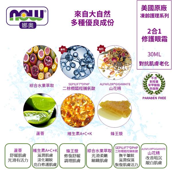 【NOW 娜奧】Now Foods 緊緻亮白雙效眼霜30ml ~8081~現貨