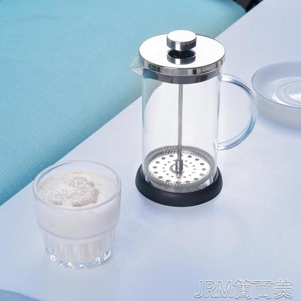 打奶泡器奶泡壺手動手打奶泡機 咖啡牛奶打泡器 玻璃奶泡杯 JRM簡而美