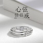 情侶戒指 心弦情侶戒指一對S925純銀飾品鑲鑽男女日韓簡約開口對戒禮物情侶 交換禮物
