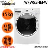 【Whirlpool惠而浦】15KG極智滾筒洗衣機 WFW85HEFW