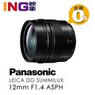 【24期0利率】平輸貨  Panasonic LEICA DG SUMMILUX 12mm F1.4 ASPH  保固一年